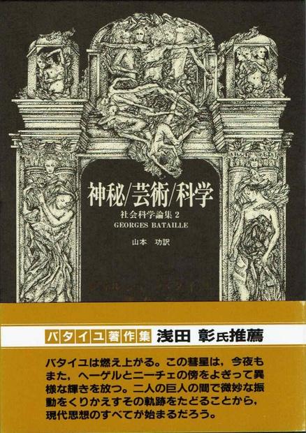 神秘/芸術/科学 (社会科学論集 2)  ジョルジュ・バタイユ 山本功 訳