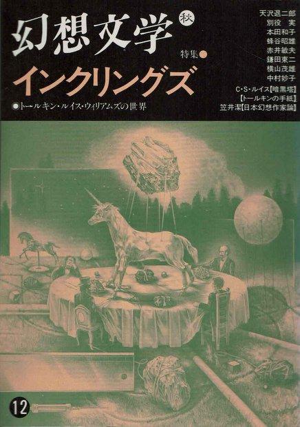 幻想文学 12 特集: インクリングズートールキン・ルイス・ウィリアムズの世界