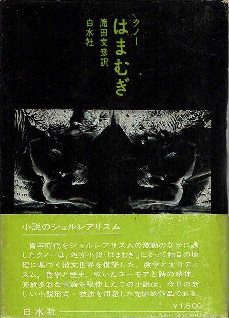 はまむぎ 著:クノー 訳:滝田文彦 小説のシュルレアリスム