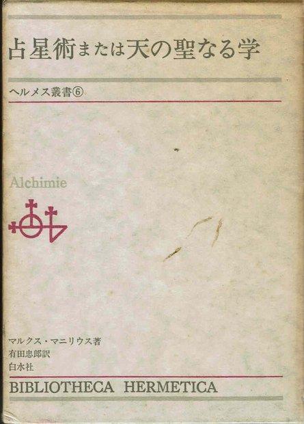 占星術または天の聖なる学 著:マルクス・マニリウス 訳:有田忠郎 (ヘルメス叢書 6)