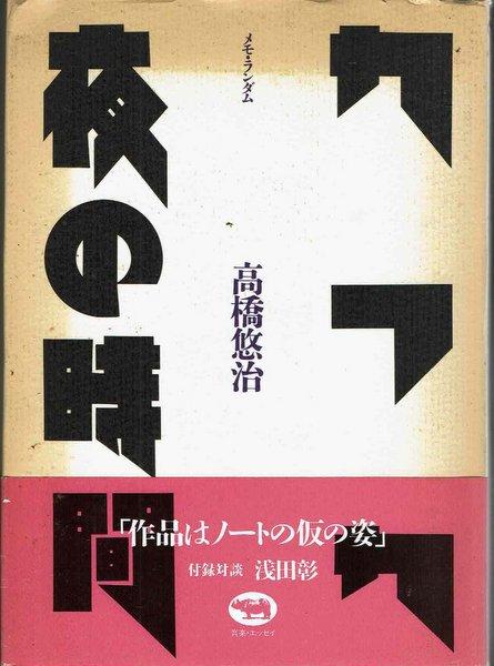 カフカ/夜の時間 著:高橋悠治 (メモ・ランダム)