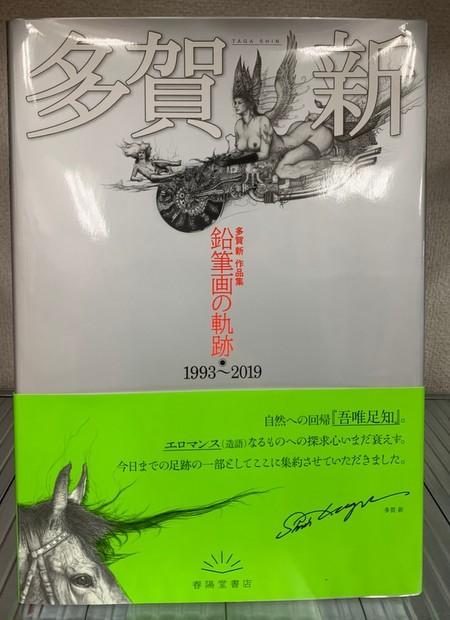多賀 新 作品集 鉛筆画の軌跡  1993~2019