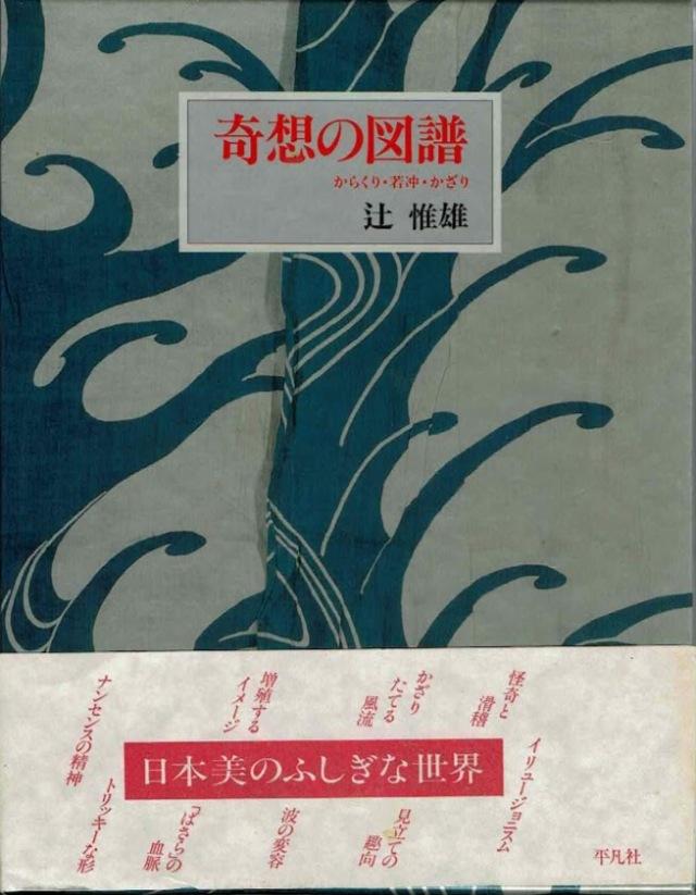 奇想の図譜:からくり・若冲・かざり 辻惟雄