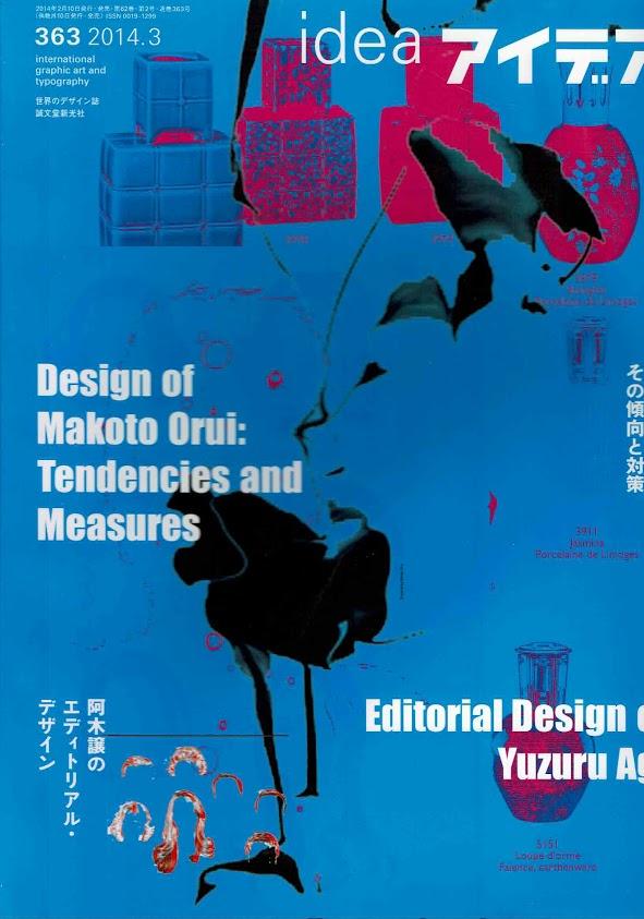 idea 363号(2014年3月号) 特集:大類信のデザイン その傾向と対策