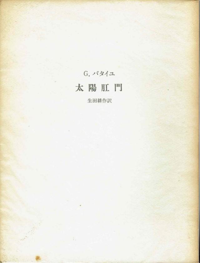 太陽肛門 ジョルジュ・バタイユ 生田耕作 訳 アンドレ・マッソン 挿絵