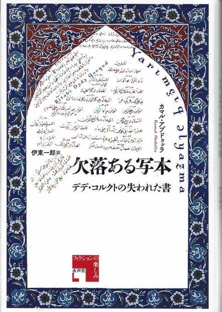欠落ある写本:デデ・コルクトの失われた書 (フィクションの楽しみ) カマル・アブドゥッラ 伊東一郎 訳