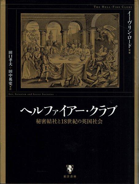 ヘルファイアー・クラブ 秘密結社と18世紀の英国社会 著:イーヴリン・ロード 訳:田口孝夫、田中英史