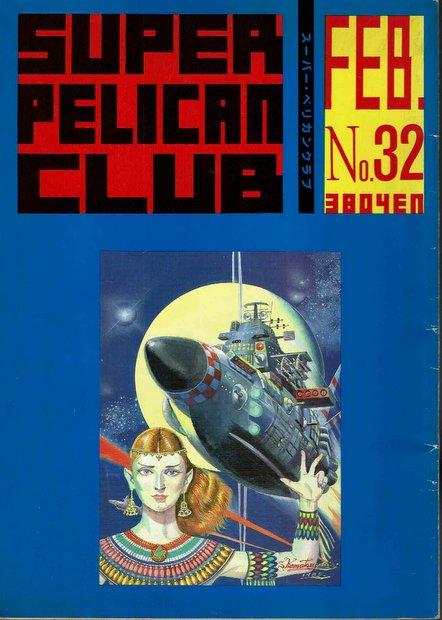 スーパーペリカンクラブ 1985年2月号 No.32