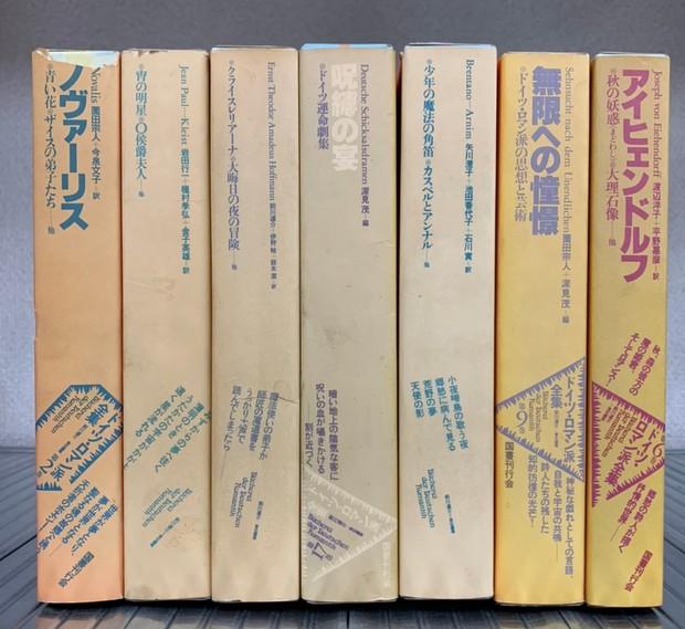 ドイツ・ロマン派全集 全20巻と別巻2冊 全22冊揃