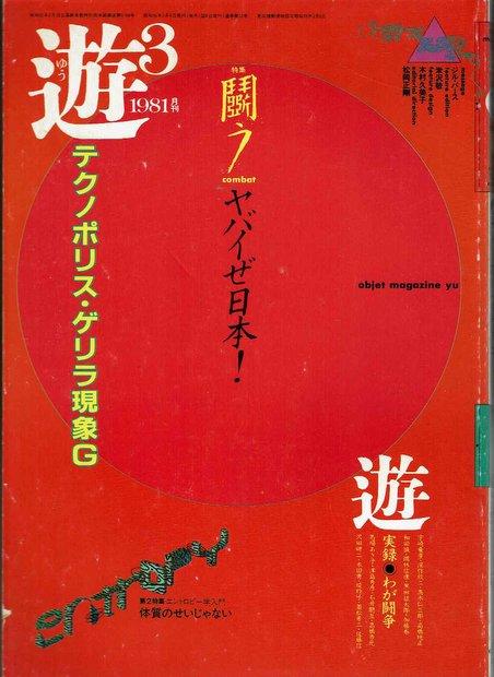 遊 (1981年3月号) テクノポリス・ゲリラ  特集:闘う