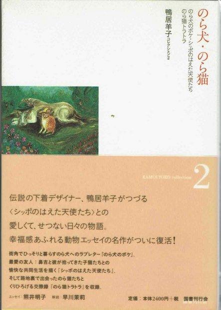のら犬・のら猫 (鴨居羊子コレクション2) 著:鴨居羊子
