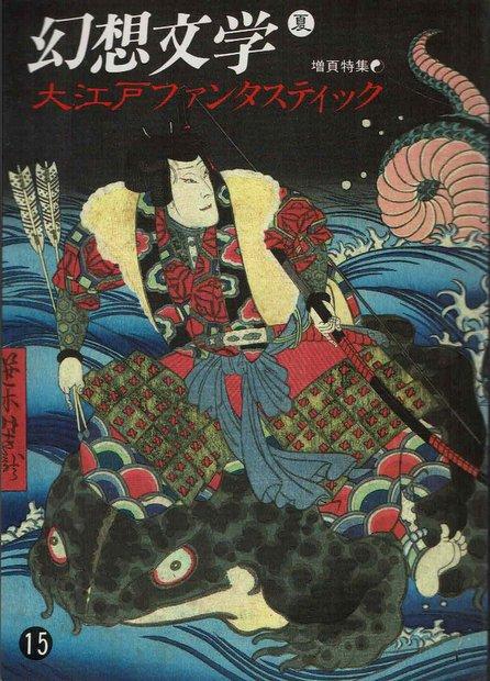 幻想文学 15 増頁特集:大江戸ファンタスティック