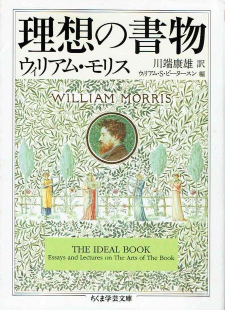想の書物 ウィリアム・モリス ウィリアム・S・ピータースン 編 川端康雄 訳