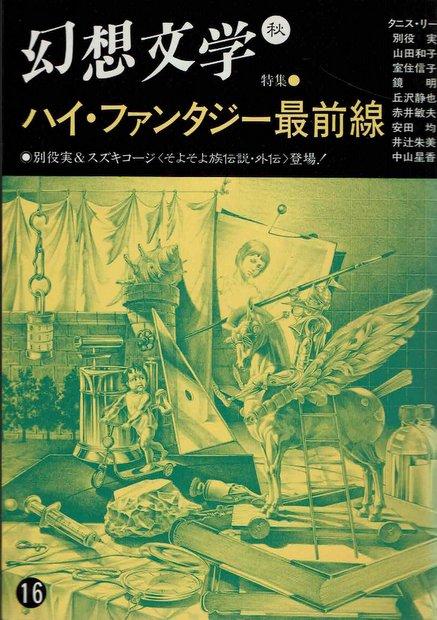幻想文学 16 特集: ハイ・ファンタジー最前線