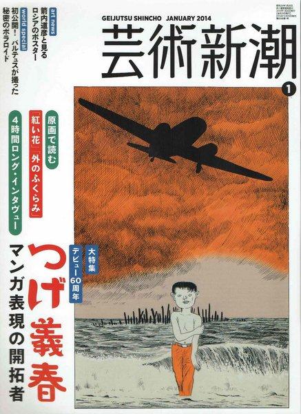芸術新潮 (2014年1月号) 特集:つげ義春 漫画表現の開拓者