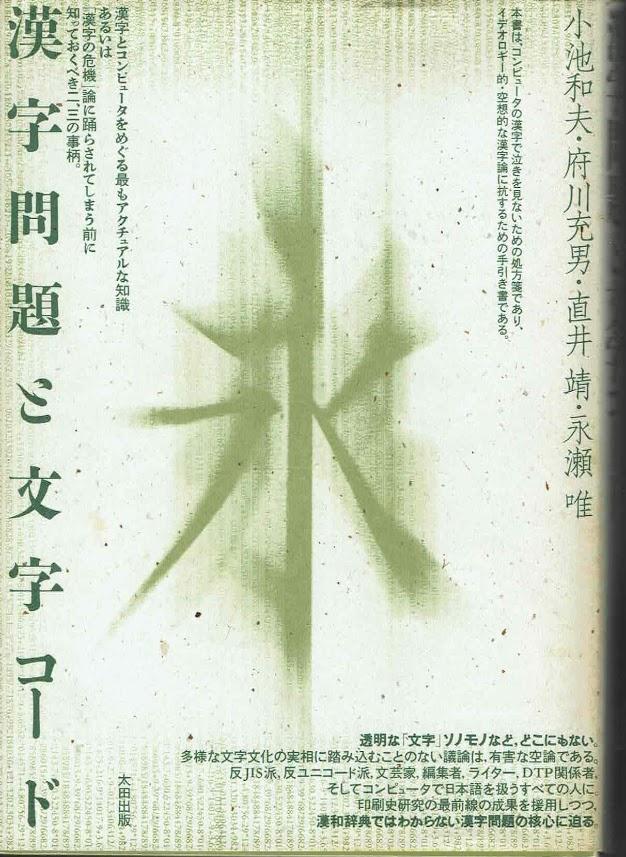 漢字問題と文字コード 小池 和夫 ・府川充男・直井靖・永瀬唯