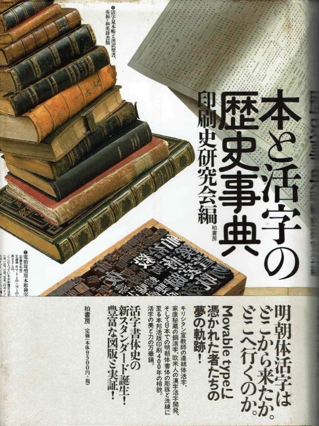 本と活字の歴史事典 印刷史研究会編