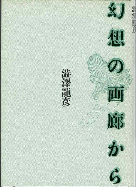 幻想の画廊から 著:澁澤龍彦