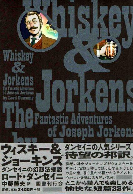 ウィスキー&ジョーキンズ:ダンセイニの幻想法螺話 ロード・ダンセイニ 中野善夫 訳