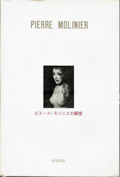 ピエール・モリニエの画室 編:生田耕作