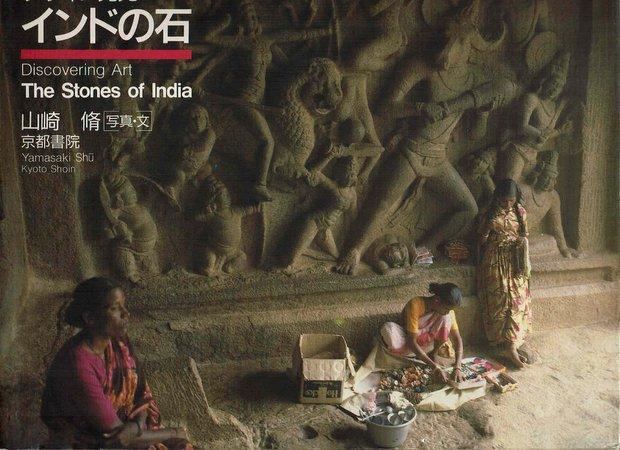 インドの石:デザイン発見 山崎脩