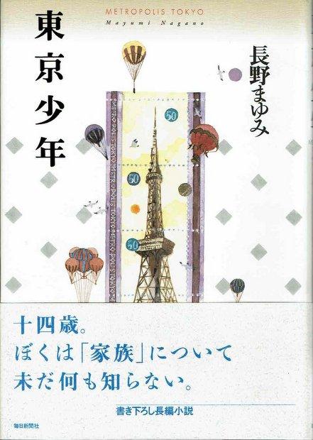 東京少年 著:長野まゆみ サイン入り