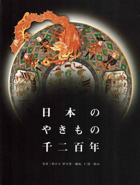 日本のやきもの千二百年:奈良三彩から伊万里・鍋島、仁清・乾山 図録