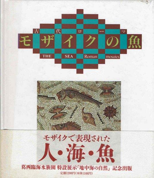 古代ローマ モザイクの魚