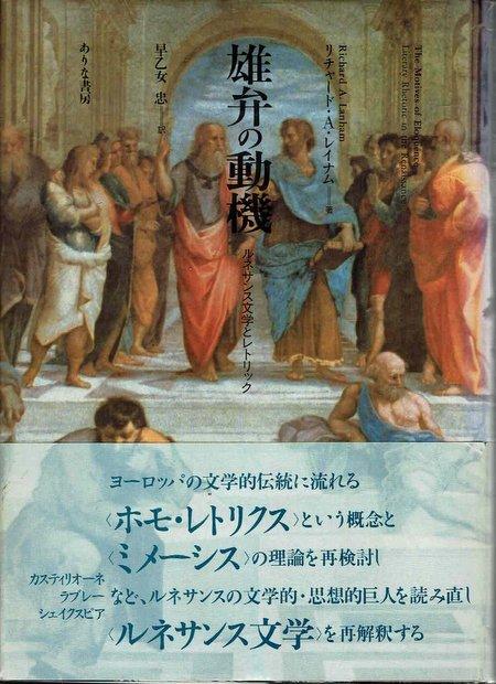 雄弁の動機 - ルネサンス文学とレトリック 著:リチャード・A・レイナム 訳:早乙女 忠