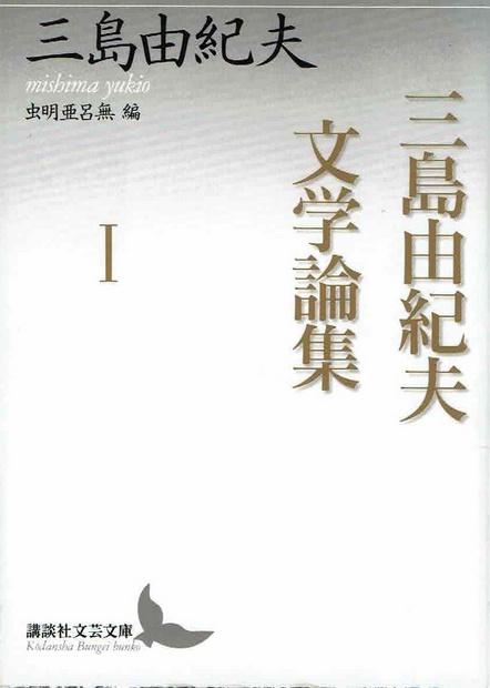 三島由紀夫文学論集 (1) 虫明亜呂無 編