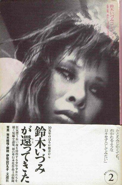 鈴木いづみコレクション2 短編小説集 あたしは天使じゃない