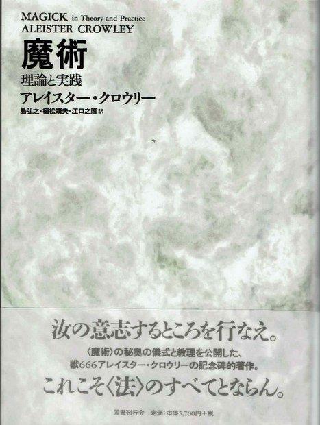 魔術 理論と実践 新装版 著:アレイスター・クロウリー 訳:島 弘之, 江口 之隆, 植松 靖夫