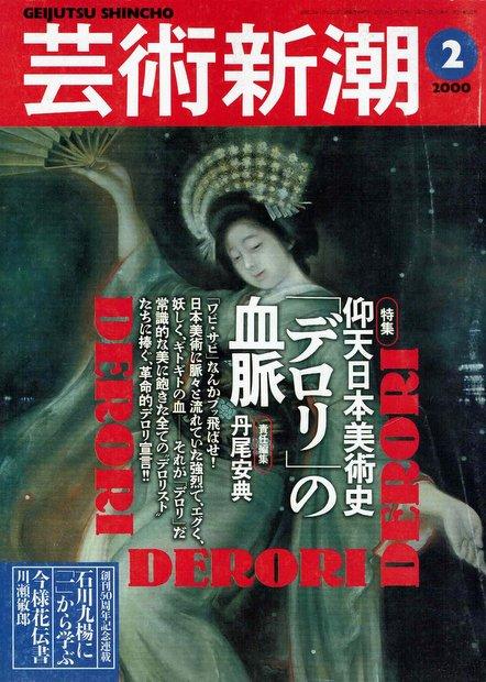 芸術新潮 (2000年2月号) 特集:仰天日本美術史 「デロリ」の血脈