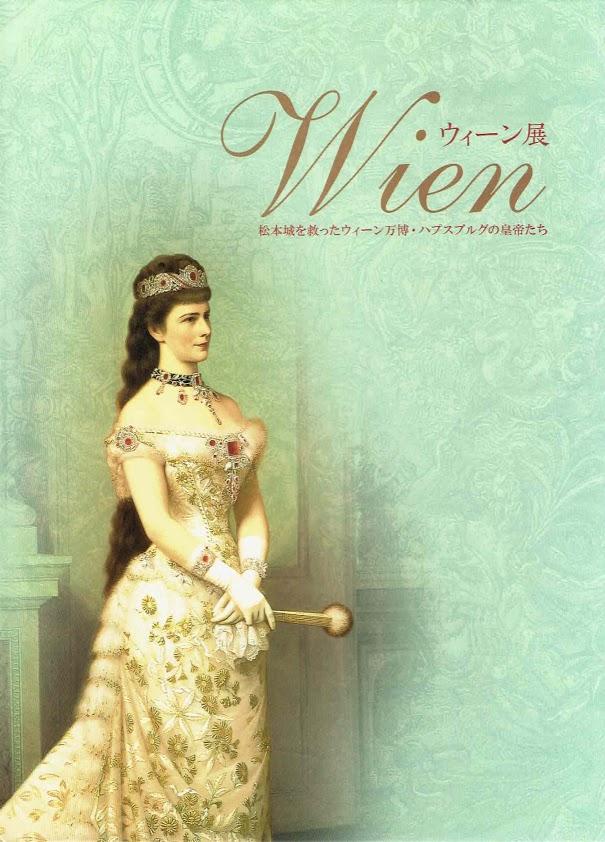 ウィーン展:松本城を救ったウィーン万博・ハプスブルクの皇帝たち 図録