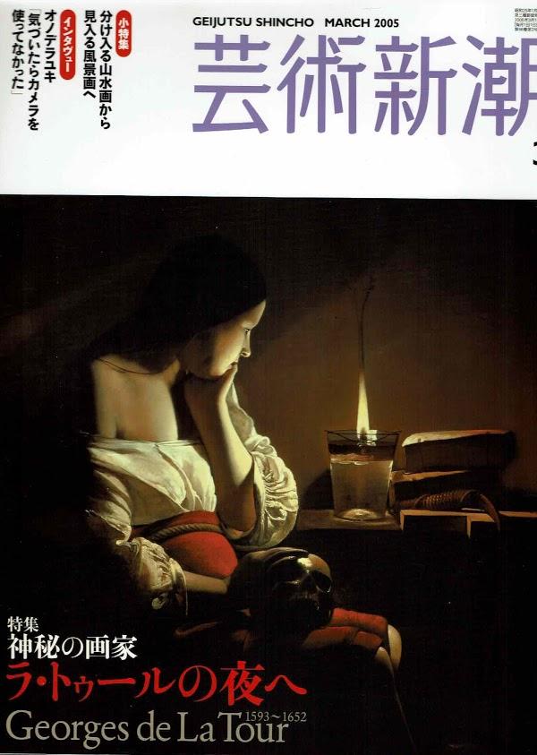 芸術新潮 (2005年3月号) 特集:神秘の画家 ラ・トゥールの夜へ