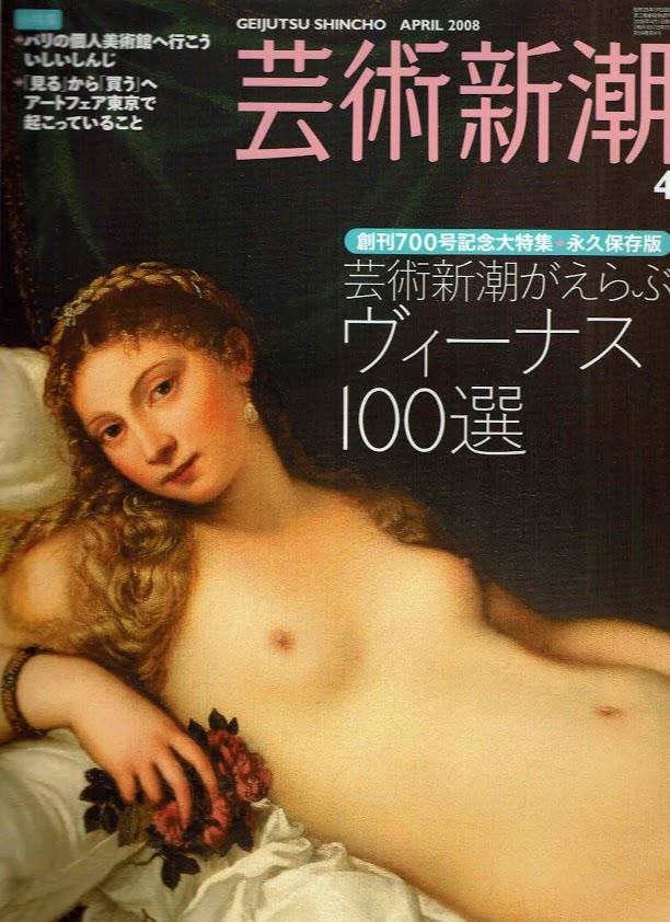 芸術新潮 (2008年4月号) 特集:芸術新潮がえらぶヴィーナス100選