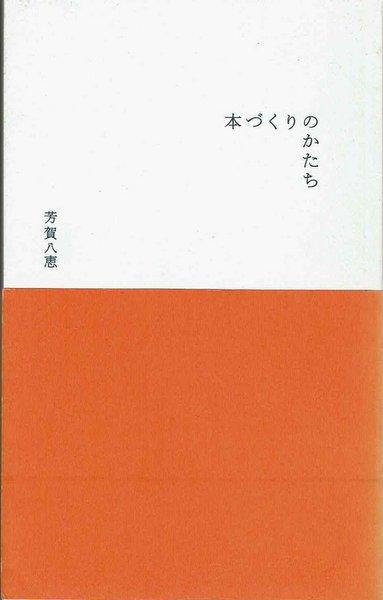 本づくりのかたち 著:芳賀八恵