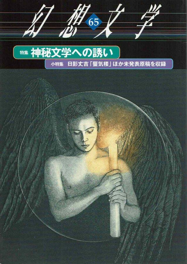 幻想文学 No.65 特集:神秘文学への誘い