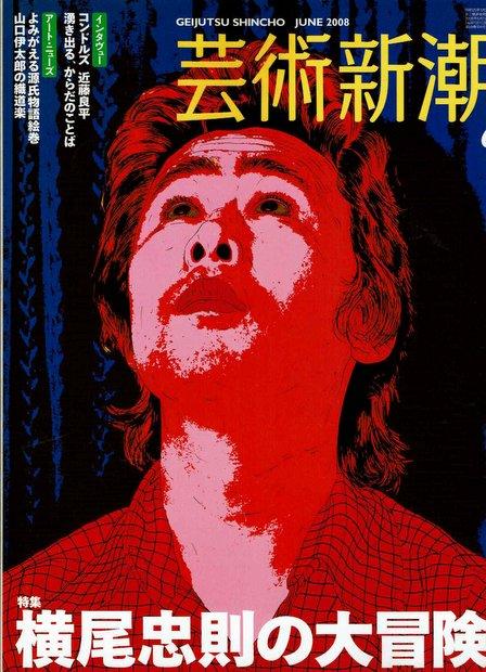 芸術新潮 (2008年6月号) 特集:横尾忠則の大冒険
