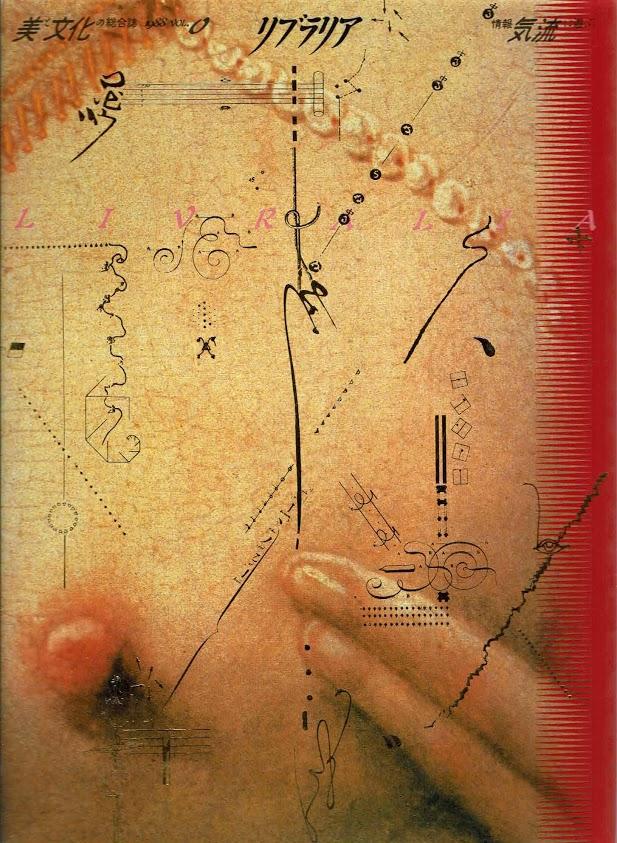 リブラリア (1988年 Vol.0) 特集:古典を再発見する