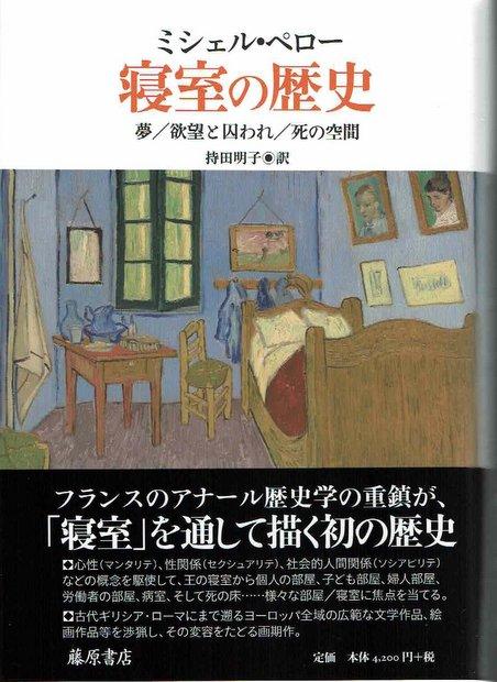 寝室の歴史 〔夢/欲望と囚われ/死の空間〕 著:ミシェル・ペロー  訳:持田 明子