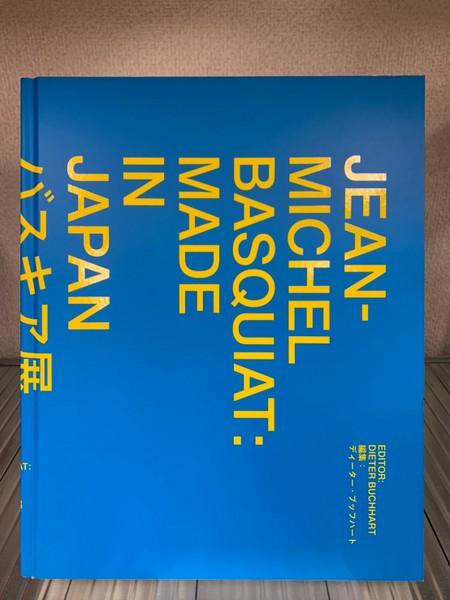 バスキア展 メイド・イン・ジャパン 編集:ディーター・ブッフハート 図録