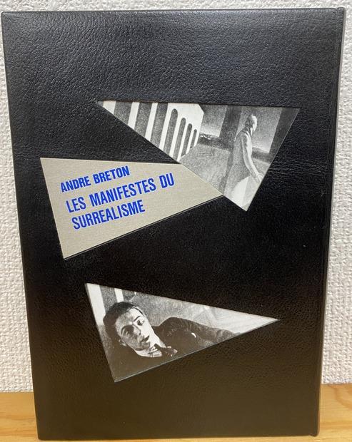 超現実主義宣言 アンドレ・ブルトン 生田耕作訳 特装本 限定100部内9番