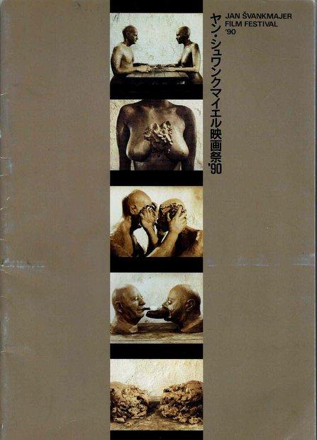 ヤン・シュワンクマイエル映画祭'90