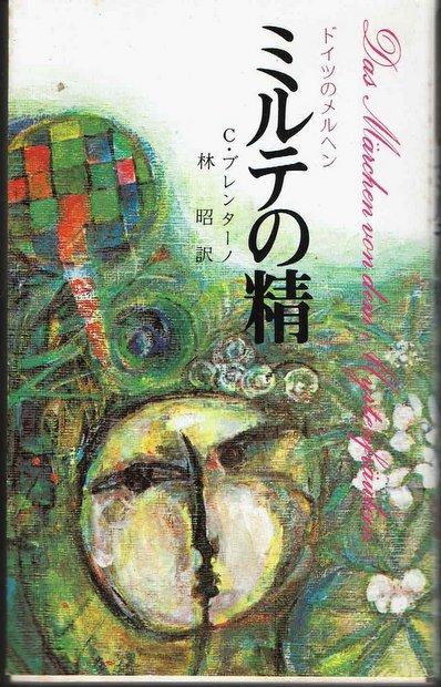 ミルテの精 著:C・ブレンターノ 訳:林昭 メルヘン文庫