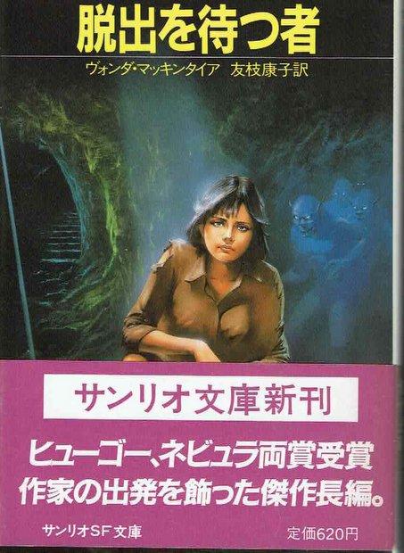 脱出を待つ者 ヴォンダ・マッキンタイア 友枝康子訳(サンリオSF文庫)