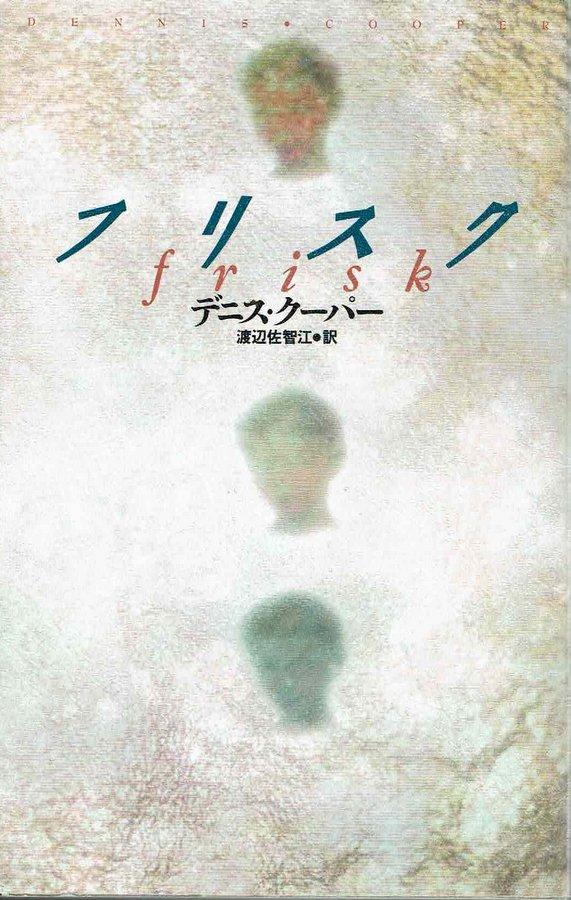 フリスク 著:デニス・クーパー  訳:渡辺 佐智江