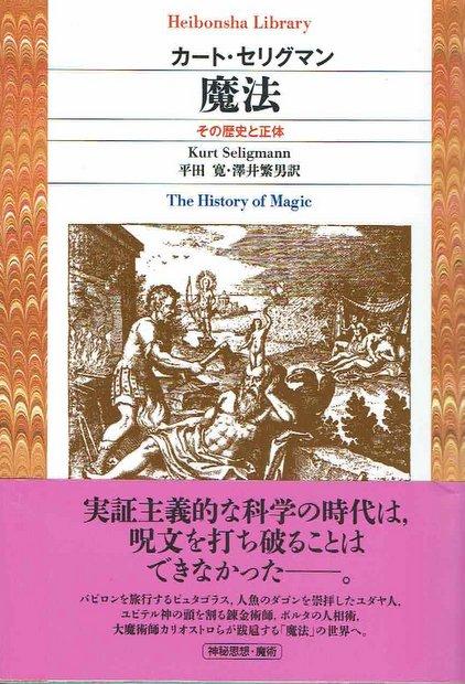 魔法: その歴史と正体 著:カート・セリグマン 訳:平田 寛、澤井 繁男 (平凡社ライブラリー)