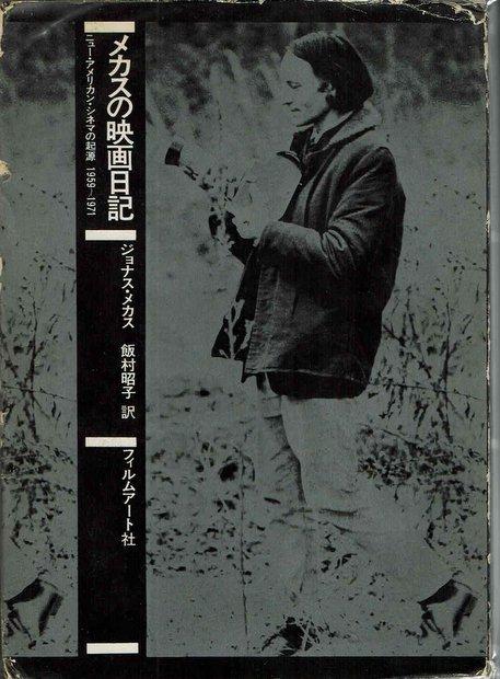 メカスの映画日記 ニュー・アメリカン・シネマの起源1959~1971 著:ジョナス・メカス 訳:飯村昭子