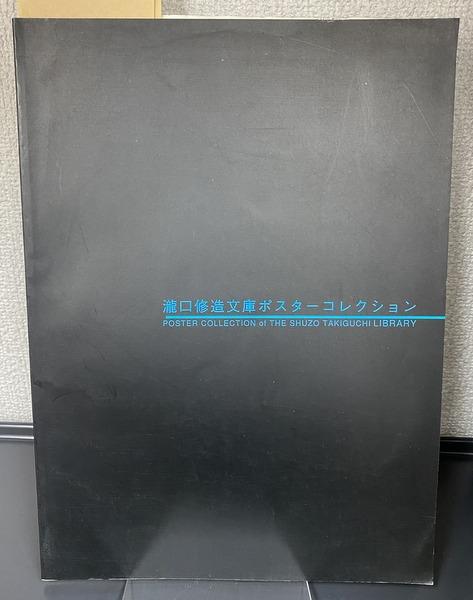 瀧口修造文庫ポスターコレクション 編:多摩美術大学付属美術館